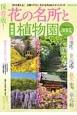 花の名所と植物園<関東版>