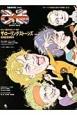 ぴあSPECIAL ISSUE ザ・ローリング・ストーンズ来日記念特別号 8年ぶり6度目の日本ツアー目前! ストーンズの来日公演が10倍楽しめる!