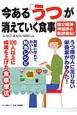 今ある「うつ」が消えていく食事 国立精神・神経研の医師直伝!