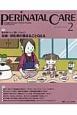 ペリネイタルケア 33-2 2014February 特集:薬剤師さんに聞いてみよう 妊娠・授乳期の薬まるごとQ&A よいお産にかかわるすべてのスタッフのために