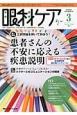 眼科ケア 16-3 2014.3 特集:三択問題を解いて学ぼう!患者さんの不安に応える疾患説明 眼科領域の医療・看護専門誌