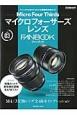 マイクロフォーサーズレンズ FANBOOK3 M4/3交換レンズ全48本インプレッション マニュアルがなくてもわかる機種別攻略ガイド