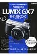 パナソニック LUMIX GX7 FANBOOK1 チルト式LVF&高速タッチAFで広がる新世界 マニュアルがなくてもわかる機種別攻略ガイド