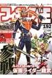 フィギュア王 特集:S.H.Figuarts仮面ライダー鎧武参戦 (192)