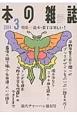 本の雑誌 2014.3 満天チャーハン連打号 特集:造本・装丁は楽しい! (369)