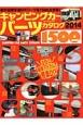 キャンピングカー パーツカタログ 2014 車内環境を改善する1500アイテム掲載!