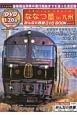 ななつ星in九州<永久保存版> みんなの鉄道DVD BOOKシリーズ 豪華寝台列車の運行開始までを追った全記録