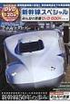 新幹線スペシャル みんなの鉄道DVD BOOKシリーズ N700系の製造工程から試験走行まで完全密着