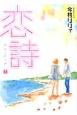 恋詩 (7)