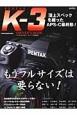 PENTAX K-3 オーナーズBOOK カメラマンシリーズ もうフルサイズは要らない!