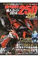 オートバイ250&125cc購入ガイド 2014 最新軽二輪モデル完全保存版ガイド