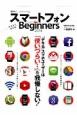 """スマートフォン for Beginners<完全永久保存版> 2014 家電評価特別編集 """"デキる""""スマホユーザーは「使いづらい…」を我慢し"""