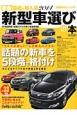 最新・国産&輸入車 新型車選びの本 2014 話題の新車を5段階で格付け 30項目評価で最新モデルの実力を徹底検証