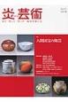 季刊 炎芸術 2014春 特集:人間国宝の陶芸 見て・買って・作って・陶芸を楽しむ(117)