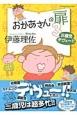 おかあさんの扉 三歳児デヴュー!! (3)