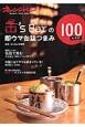 缶's Barの即ウマ缶詰つまみ100レシピ