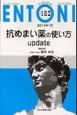 ENTONI 2014.1 抗めまい薬の使い方update Monthly Book(162)