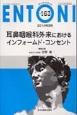 ENTONI 2014.2 耳鼻咽喉科外来におけるインフォームド・コンセント Monthly Book(163)