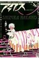 アックス 特集:中野シズカ (97)