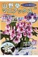 山野草マニアックス イワチドリ◆富貴蘭◆雪割草◆斑入り ファン必見の徹底攻略本!(38)