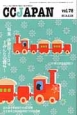 CC JAPAN 2014.2 特集:体験談 2014~みんなの趣味~ クローン病と潰瘍性大腸炎の総合情報誌(78)