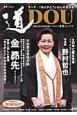 季刊 道 2014.1冬 テーマ:「ありがとう」の心を伝える 文武に学び未来を拓く(179)