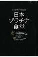 日本プラチナ食堂 人生を輝かせる123店