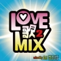 LOVE歌MIX2 mixed by DJ MAGIC DRAGON