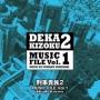 刑事貴族2 MUSIC FILE Vol.1