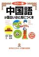 中国語が面白いほど身につく本<カラー版> まずはここから!入門書の決定版