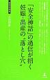 """「安全神話」の過信が招く妊娠・出産の""""落とし穴"""" 妊娠・出産の常識"""