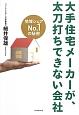 大手住宅メーカーが、太刀打ちできない会社 地域シェアNo.1の秘密