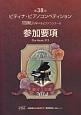 第38回ピティナ・ピアノコンペティション参加要項 2014 「四期」が学べるピアノコンクール