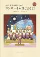 安東みどり/女声・童声合唱のための コンサートがはじまるよ! 音とり&カラオケ3曲CD付