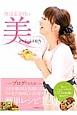 渡辺美奈代の美ゅーてぃふる弁当 ブログで大人気!「374の法則」で作る120のお弁