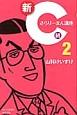 新・C級さらりーまん講座 (2)