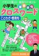 小学生の重要語句クロスワード ことわざ・慣用句 パズルで覚える!国語力が伸びる!
