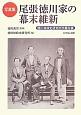 尾張徳川家の幕末維新 写真集 徳川林政史研究所所蔵写真
