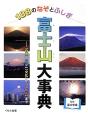 富士山大事典 188のなぞとふしぎ -「自然」「科学」「文化」から「防災」まで