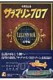 サブマリン707 レジェンドBOX雷撃編