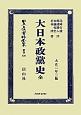 大日本政黨史(全) 日本立法資料全集 別巻839