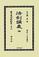 法制講義(全) 日本立法資料全集 別巻842