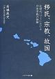 移民、宗教、故国 近現代ハワイにおける日系宗教の経験