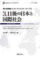 3.11後の日本と国際社会<バイリンガル版> 第24回獨協インターナショナル・フォーラム