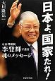 日本よ、国家たれ! 元台湾総統 李登輝守護霊魂のメッセージ