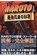 「NARUTO」最強忍者の秘密
