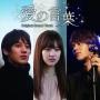 『愛の言葉』(DVD付)