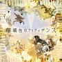 瑠璃色のプロヴィデンス(DVD付)