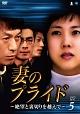 妻のプライド~絶望と裏切りを越えて~ DVD-BOX5