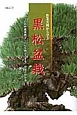 作業実例から学ぶ 黒松盆栽 プロの作業実例で「こんな時どうする」がよくわかる